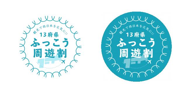logo_13fuken_fukkou-shuyu